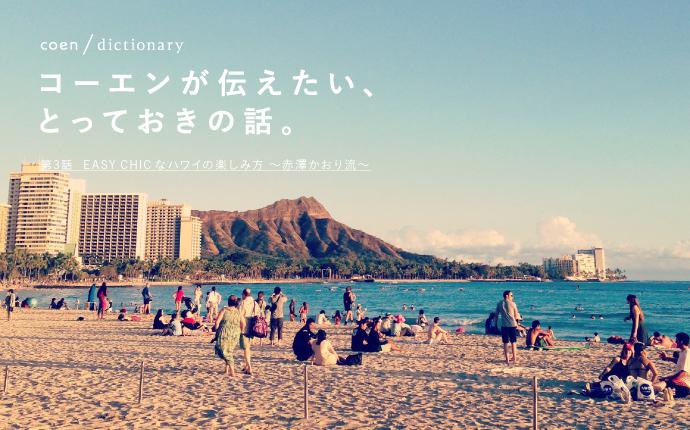 EASY CHICなハワイの楽しみ方~赤澤かおり流~